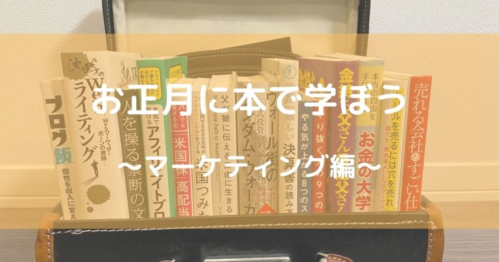 お正月に読むマーケティング本