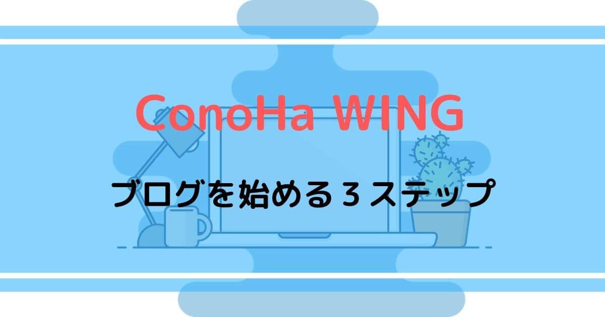 ConoHa WINGでブログを始める3ステップ
